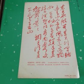 1968年文物版《毛主席诗词手迹》7片。32开。