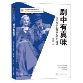 剧中有真味/百部西方名剧的七个关键词  张保民 著  武汉大学出版社 9787307213982