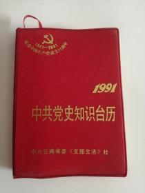 中*黨史知識臺歷(1991年)0006
