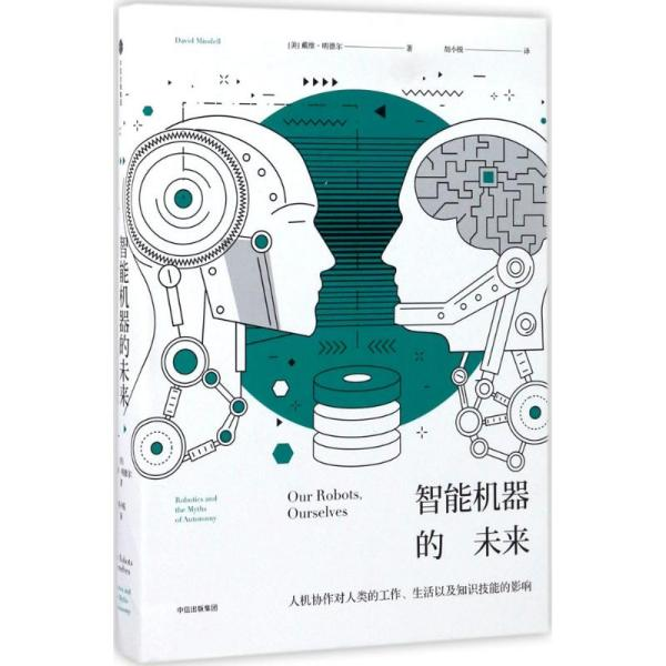 智能机器的未来:人机协作对人类的工作、生活以及知识技能的影响