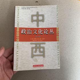 中西政治文化论丛(第5辑)