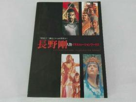 长野刚 人物イラストレーションワークス「信长」「三国志」からSF世界まで