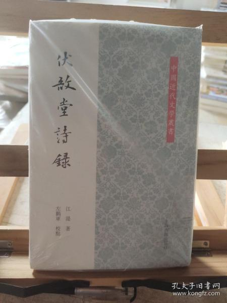 中国近代文学丛书:伏敔堂诗录