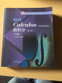 微积分 第七版 下册英文版 Calculus James Stewart史迪沃特