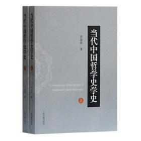 当代中国哲学史学史(全二册)(平装)