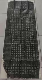 如印刷品加十倍赔偿买家 拓片《爨宝子碑》170cm*78cm已禁止捶拓,数量有限,弥足珍贵。