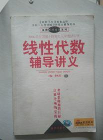 线性代数辅导讲义 ==== 2005年7月 二版三印