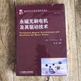 国际电气工程先进技术译丛:永磁无刷电机及其驱动技术