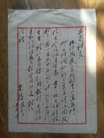 潜山诗社秘书长黄鹄毛笔致吴丈蜀信札,一页全,无信封,包真包快递。
