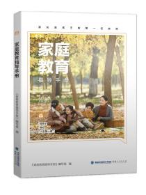 家庭教育指导手册