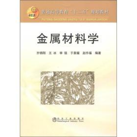 """普通高等教育""""十二五""""规划教材:金属材料学 /齐锦刚 冶金工业?"""