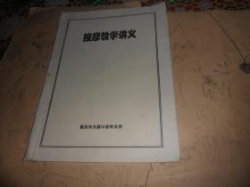 按摩教学讲义   (重庆市大渡口老年大学)16开