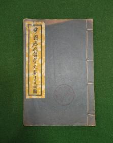 中国历代医学史略