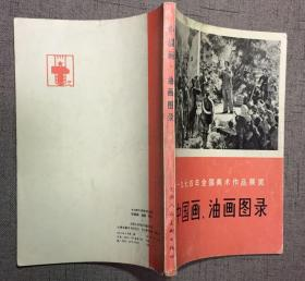 中国画 油画图录 一九七四年全国美术作品展览