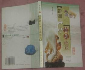 新疆山水宝藏趣谈(铜版纸印刷)