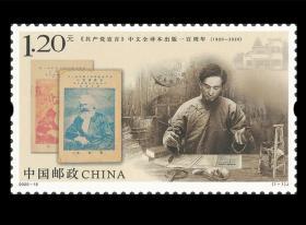 2020-19共产党宣言中文全译本出版一百周年 邮票 套票中国发行