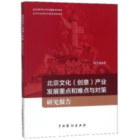正版 北京文化产业发展重点和难点与对策研究报告赵玉忠9787104046493中国戏剧 书籍
