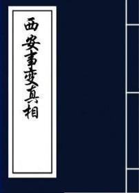 西安事变真相-木子立编-民国26[1937]-复印本