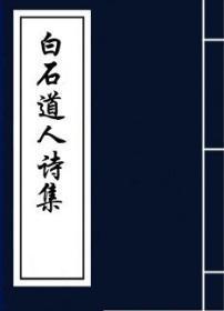 【复印件】白石道人诗集-(宋)姜夔撰 (宋)张镃撰-民国25[1936]