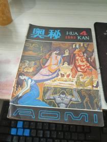 奥秘 1982 4