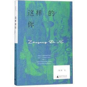 正版 这样的你熊明9787549562589广西师大 书籍