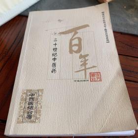 二十世纪中医药最佳处方--中西医结合卷