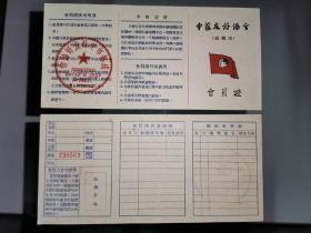 成都市中苏友好协会会员证一对毛主席斯大林头像,20元