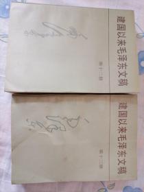 建国以来毛泽东文稿(第12  13册)【两本合售】