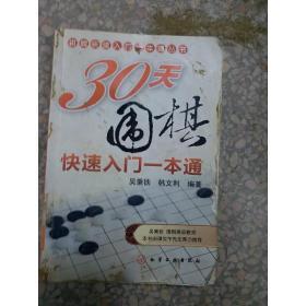 【特价】棋牌快速入门一本通丛书:30天围棋快速入门一本通97871 吴秉铁  著
