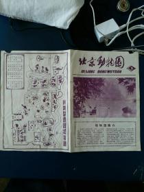 北京动物园导游图(1966年 )