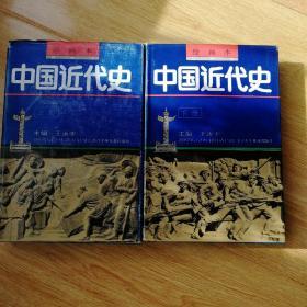 绘画本中国近代史(上下)