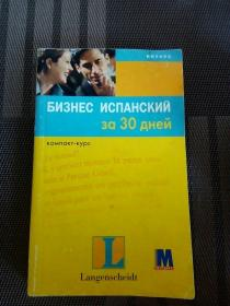 外文书一本(商务西班牙语30天?)
