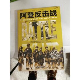 正版~(正版现货~)阿登反击战/和平万岁第二次世界大战图文典藏本9787 卢飞  著