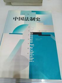 中国法制史:新世纪法学教材(一版一印)