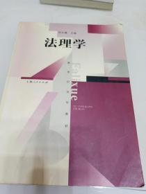 法理学:新世纪法学教材