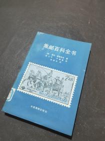 集邮百科全书1985年一版一印