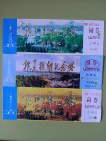 纪念抗美援朝70周年《丹东抗美援朝纪念塔展览中心叁观卷》。