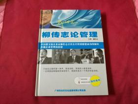 柳传志《柳传志论管理》全套4张盘,原装正版,16开精装本,原价580
