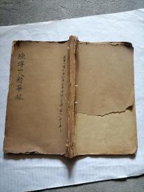 《渔洋山人精华录》侯官林佶写刻版卷九卷十合一册~包邮