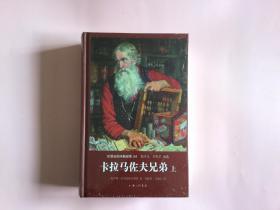卡拉马佐夫兄弟 陀思妥耶夫斯基 上海三联出版社