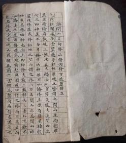 清或民国地理手抄秘本   《杨公地理选择日课秘诀》一册全 。