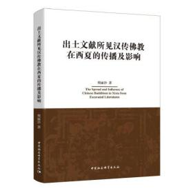 出土文献所见汉传佛教在西夏的传播及影响