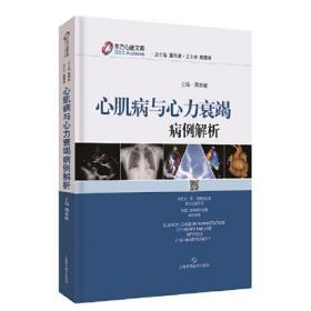 心肌病与心力衰竭病例解析(精)/东方心脏文库