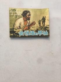 连环画《会说话的琴轴》韩书力人民美术出版1978年12月1版1印