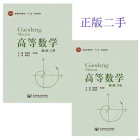 高等数学(第三版上下册2本)张卓奎 王金金 北京邮电大学出版
