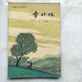 电影文学剧本《李双双》