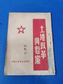 红色收藏,一九四八年冀察冀边区土地改革与整党