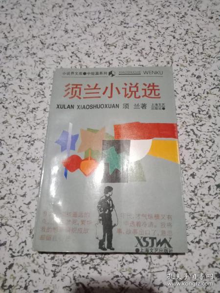 须兰小说选