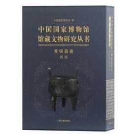 中国国家博物馆馆藏文物研究丛书 青铜器卷 西周(全2册)