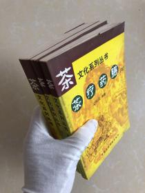 茶文化系列丛书:茶疗药膳1、2、3全三册